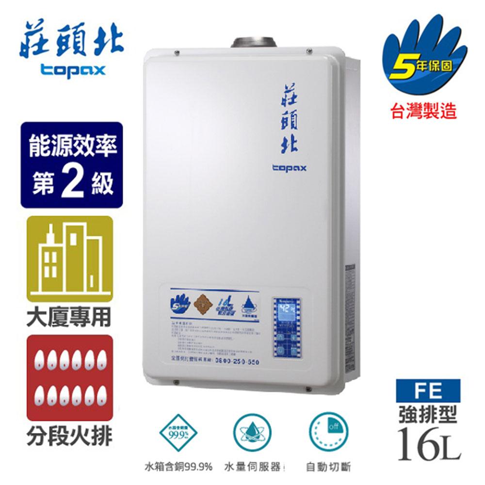 莊頭北 TOPAX 16L數位恆溫分段火排水量強制排氣熱水器 TH-7167 桶裝瓦斯