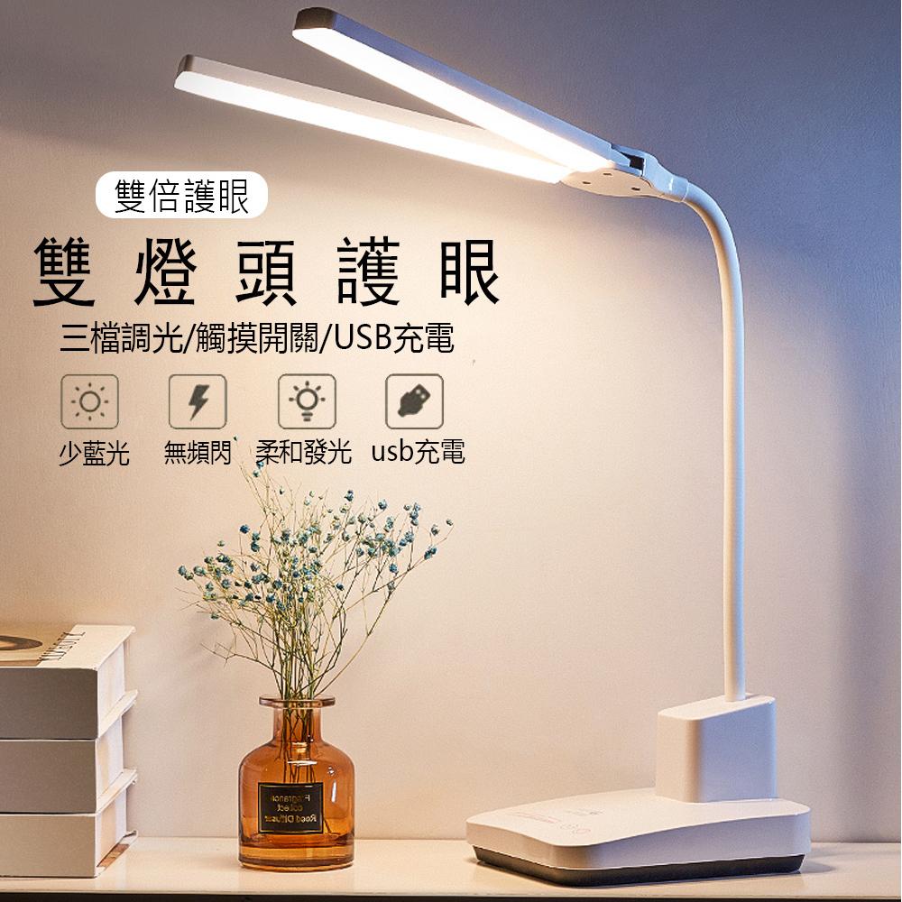 LED智能觸控式護眼檯燈 多功能雙燈頭 滑條式調光 學生學習桌面辦公專用 充插兩用 床頭檯燈 贈USB充電線