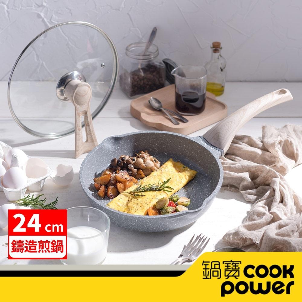 CookPower 鍋寶 熔岩厚釜鑄造不沾平底鍋24CM-電磁爐適用(含可立式鍋蓋)