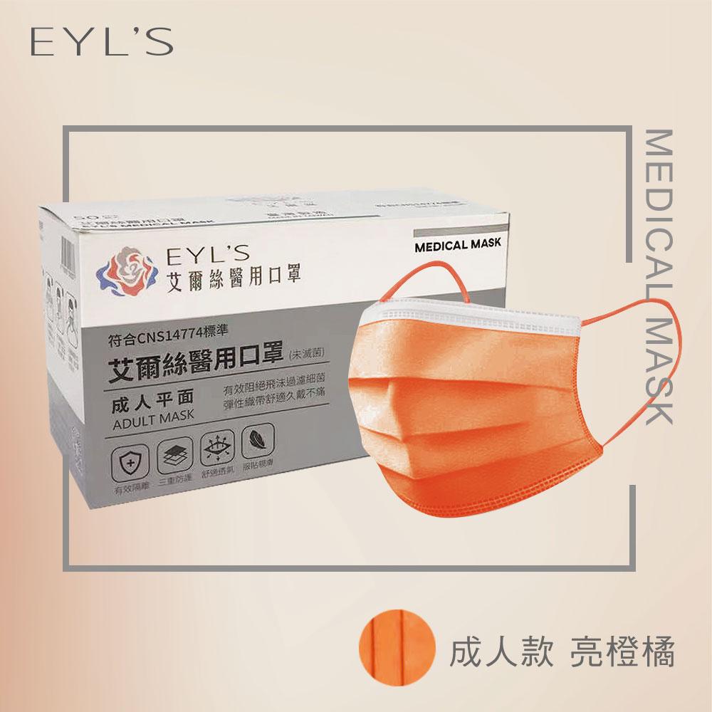EYL'S 艾爾絲 醫用口罩 成人款-亮橙橘1盒入(50入/盒)