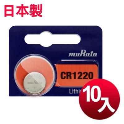 日本製 muRata 公司貨 CR1220 鈕扣型鋰電池-10顆入