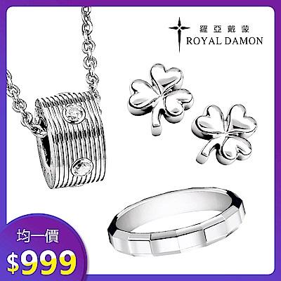 [時時樂限定]Royal Damon羅亞戴蒙 專櫃項鍊.手鍊.戒指.耳環-市價高達3900元