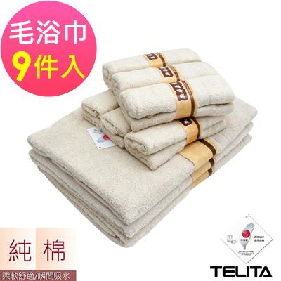 嚴選素色無染毛巾浴巾(超值<b>9</b>入組)TELITA