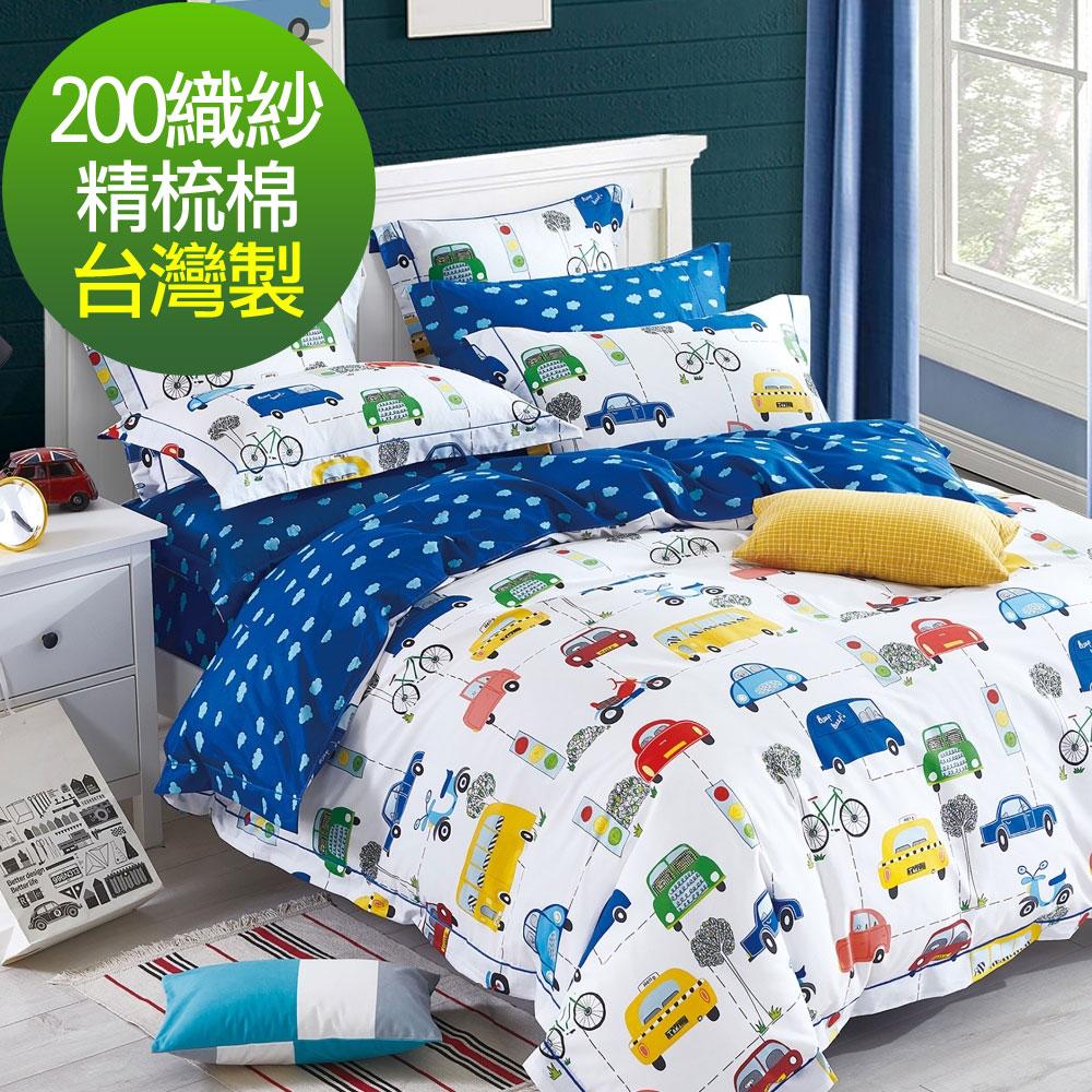 La Lune MIT 頂級精梳棉200織紗雙人加大床包枕套3件組 小汽車蒐集區