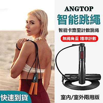 ANGTOP昂拓 電子計數智慧跳繩 內置鋼絲更穩重 可調節兩用跳繩 重訓/休閒運動/競速(有繩+無繩轉軸)