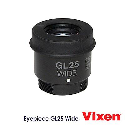 Vixen 單筒望遠鏡目鏡 Eyepiece GL25 Wide (廣角型)