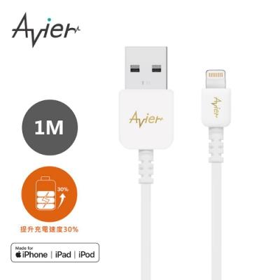 【Avier】磐石Lightning高速充電傳輸線 (1M)_白款