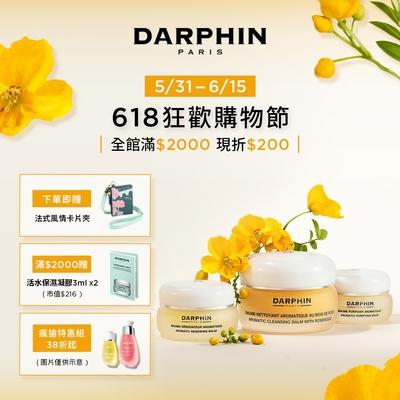 【官方直營】DARPHIN 朵法 618狂歡購物節  全館$2000現折$200  超值優惠組合38折起