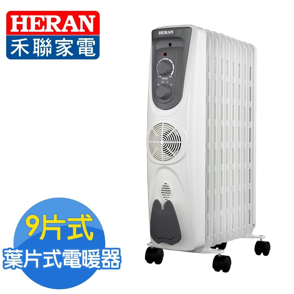 福利品 HERAN禾聯 9片式速熱型葉片式電暖器 159M5-HOH 適用8坪以下