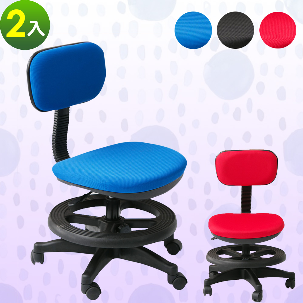 【A1】小資多彩活動式兒童成長椅-附腳踏圈-(3色可選)-2入