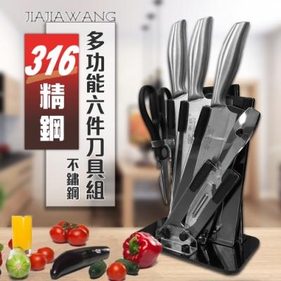 工匠級優質不鏽鋼六件刀具組 (K0048)