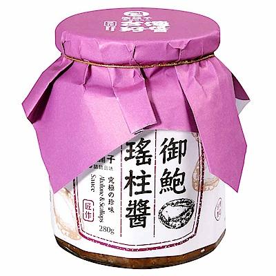 維吉吉 御鮑瑤柱醬(280g)