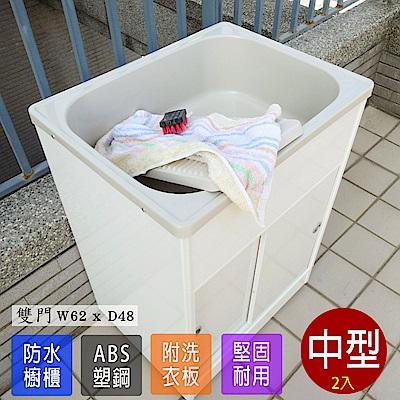 【Abis】 日式穩固耐用ABS櫥櫃式中型塑鋼洗衣槽(雙門)-2入