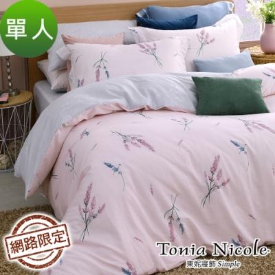 Tonia Nicole東妮寢飾 薰衣草之戀100%精梳棉兩用被床包組(單人)