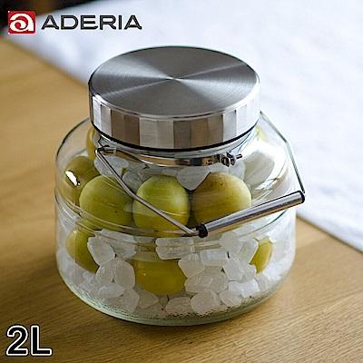ADERIA 日本進口時尚玻璃梅酒瓶2L(8H)