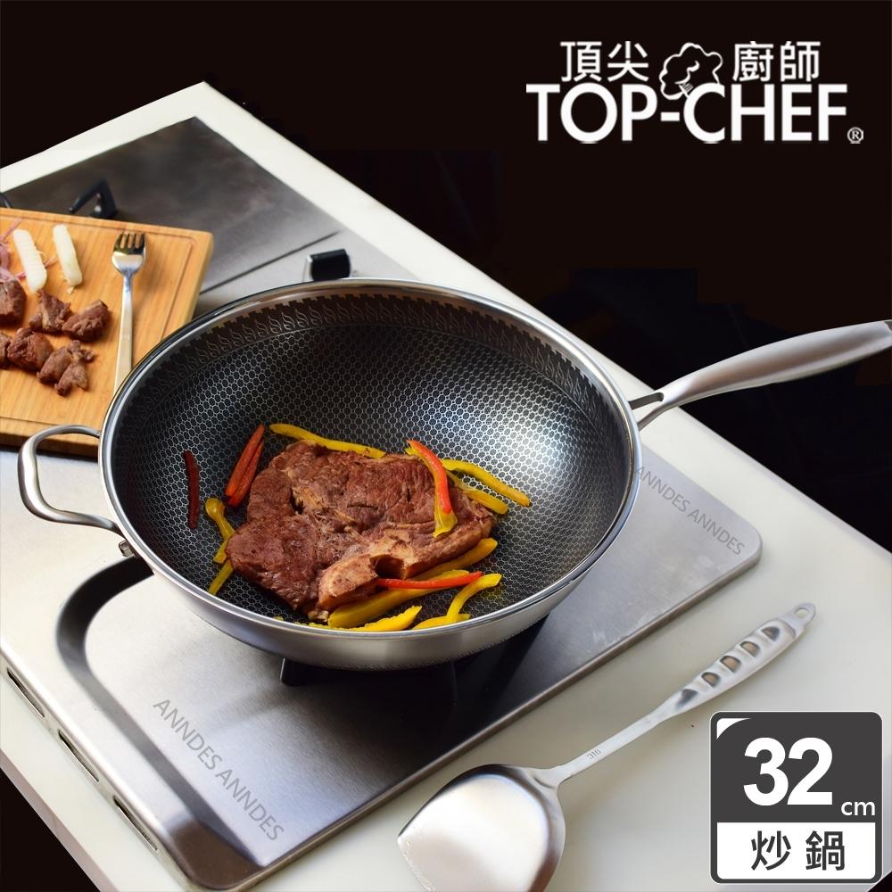 頂尖廚師 316不鏽鋼曜晶耐磨蜂巢炒鍋32公分(簡約版) 贈鍋鏟搭保鮮盒