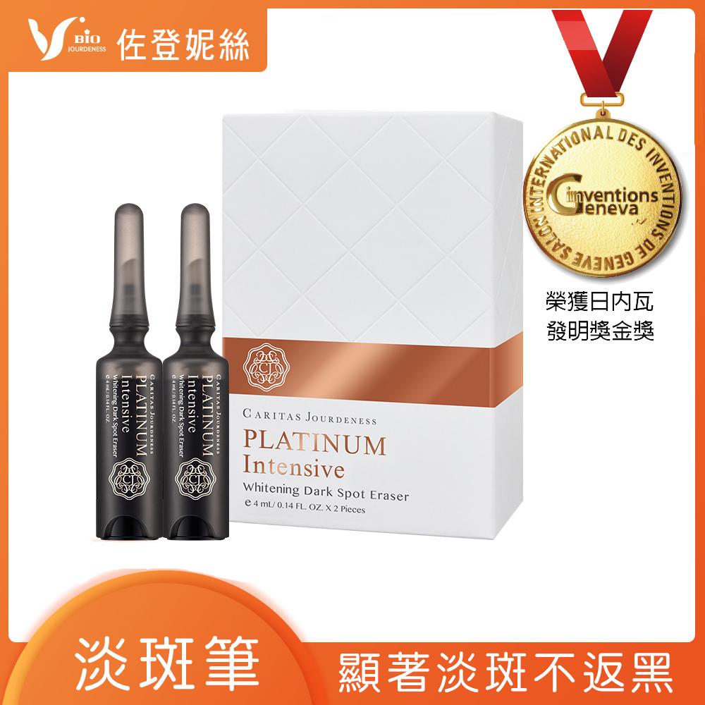 佐登妮絲 白金密集煥白淡斑筆4.5mlx2 新品上市
