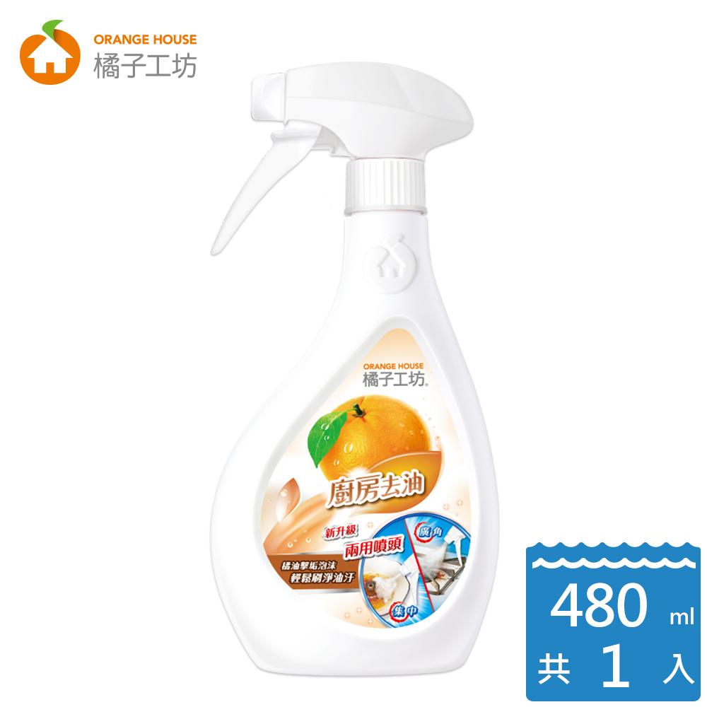橘子工坊 天然廚房爐具專用清潔劑-兩用噴槍頭480ml/瓶