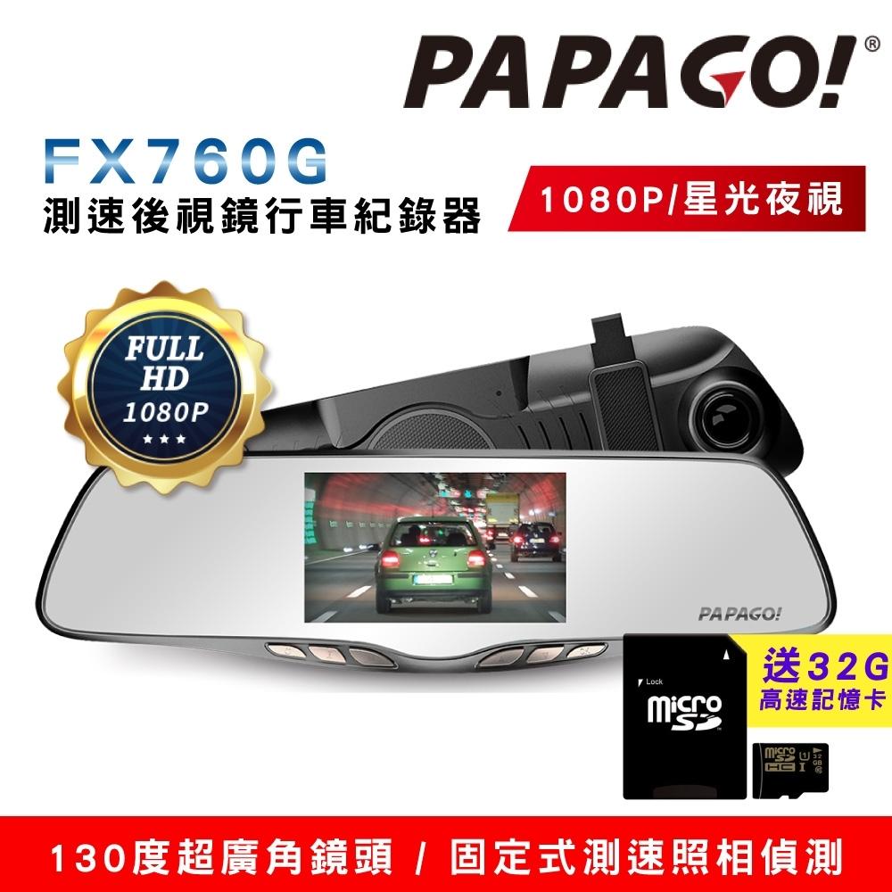 PAPAGO! FX760G GPS測速後視鏡行車紀錄器(前後雙錄/星光夜視/倒車顯影)~送32G