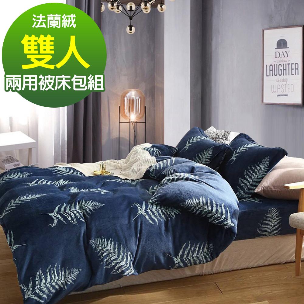 Ania Casa葉葉情懷 雙人四件式 超保暖法蘭絨  床包被套四件組