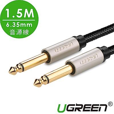 綠聯 6.35mm發燒級音源線 BRAID Pro版 1.5M