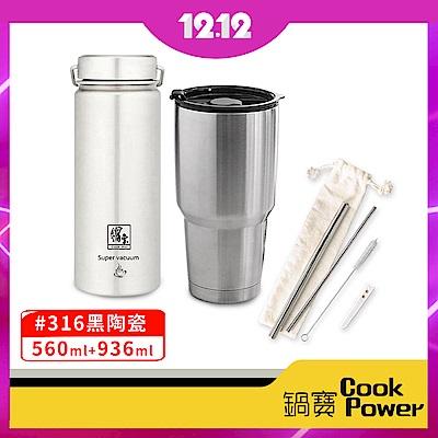 【鍋寶】316不鏽鋼內陶瓷保溫瓶560ML+內陶瓷雙霸杯吸管組936ML