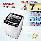 SANLUX台灣三洋 7KG 定頻直立式洗衣機 ASW-70MA