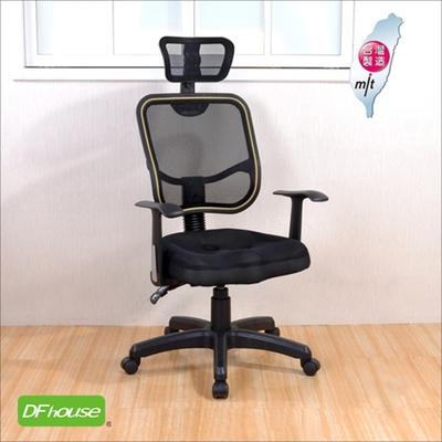 DFhouse安東尼人體工學坐墊電腦椅 3D坐墊 辦公椅  60*42*113-125