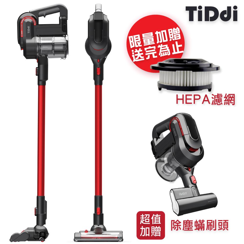 TiDdi(鈦敵)S330無線氣旋式除螨塵器(贈電動除塵蹣刷以及限量HEPA濾網)