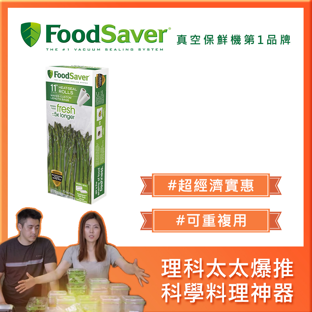 FoodSaver 真空卷2入裝(11吋)