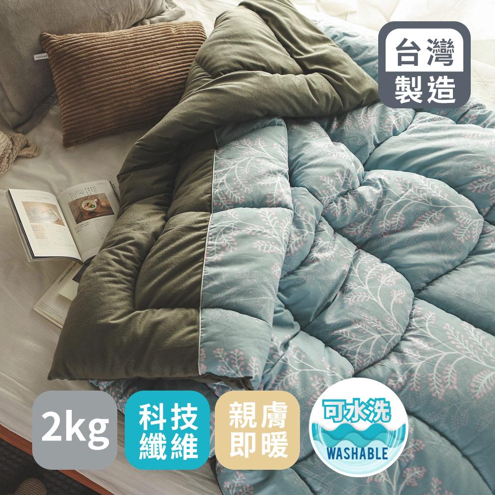 絲薇諾 MIT-SUN Q被/純棉mix暖絨被-雪織花(150×200cm)