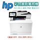 HP LaserJet Pro MFP M479dw 無線雙面彩雷事務機 product thumbnail 1