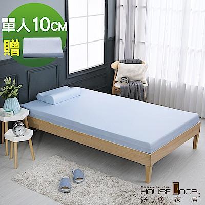 House Door 水藍色舒柔尼龍表布10cm厚全平面竹炭記憶床墊超值組-單人3尺