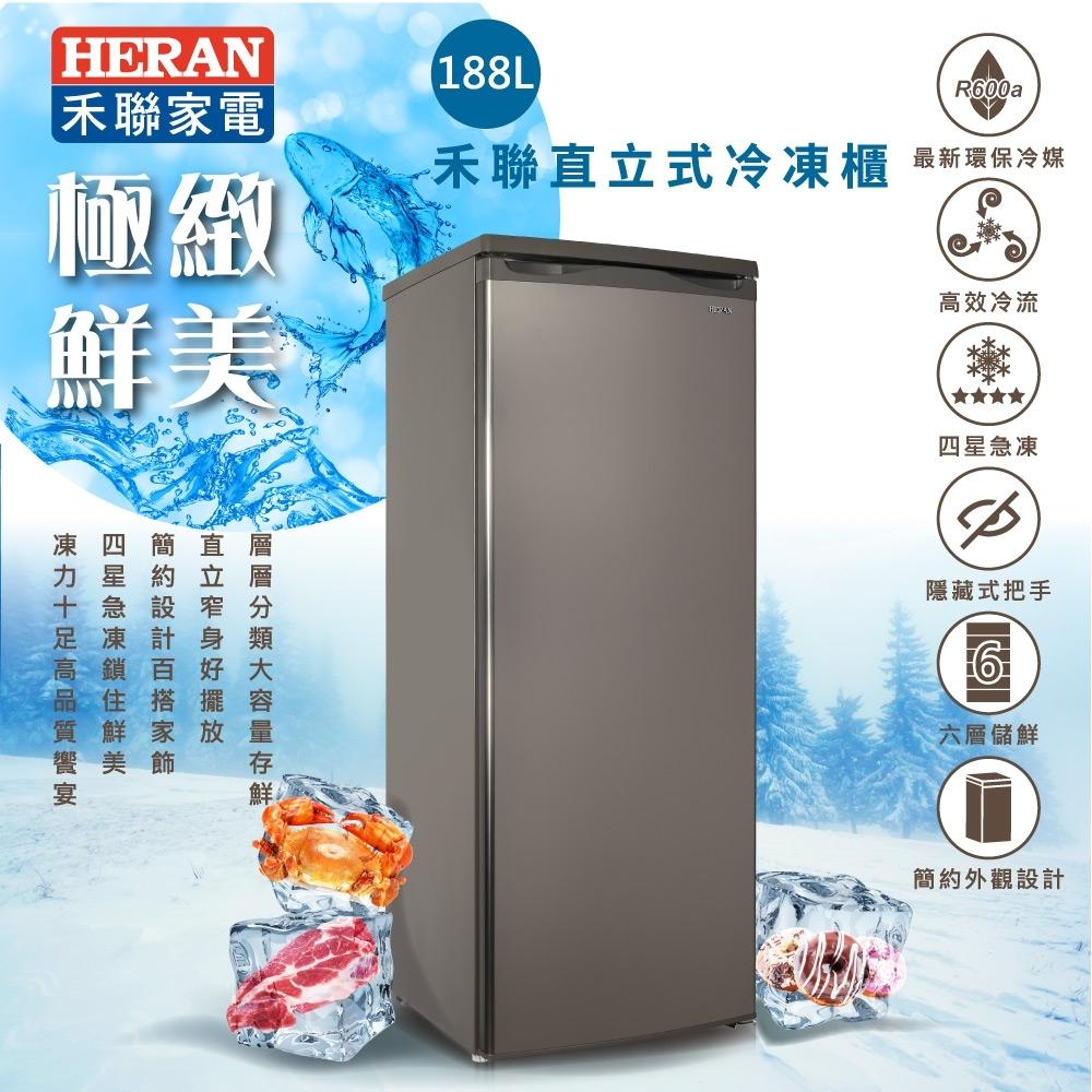 [下單再9折] HERAN 禾聯 188L 直立式冷凍櫃 HFZ-1862