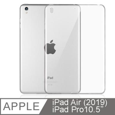 Apple蘋果2019版iPad Air10.5 2017版iPad Pro10.5吋TPU透明清水保護殼透明背蓋