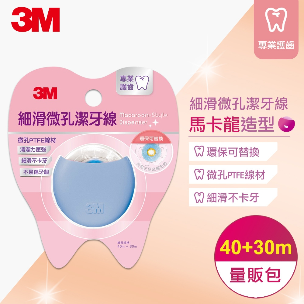 3M 細滑微孔潔牙線-馬卡龍造型量販包-藍(40m+30m)