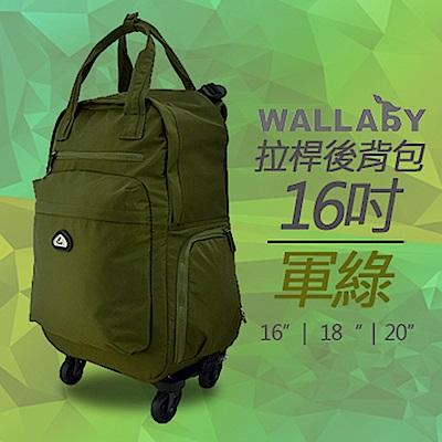 WALLABY 袋鼠牌 素色 16吋拉桿後背包 軍綠