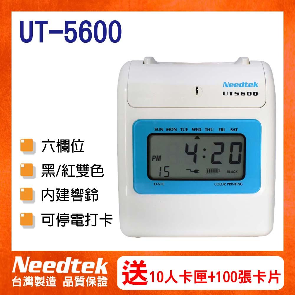 Needtek UT-5600 微電腦打卡鐘
