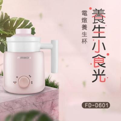 【日本FURIMORI 富力森】mini電燉養生杯(FU-D601)