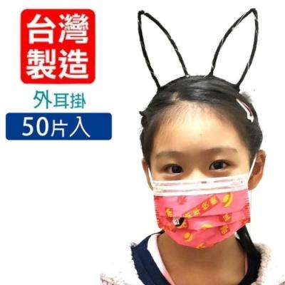 台灣國際生醫 三層式兒童防護口罩(50片袋裝)-春節新年快樂