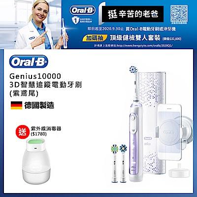 [送消毒器+護手霜] 德國百靈Oral-B-Genius10000 3D智慧追蹤電動牙刷(紫鳶尾) 歐樂B