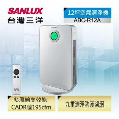 SANLUX台灣三洋 12坪 等離子智能空氣清淨機 ABC-R12A