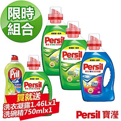 Persil 寶瀅洗衣/護色凝露3入組-加贈洗衣凝露+高效洗碗精