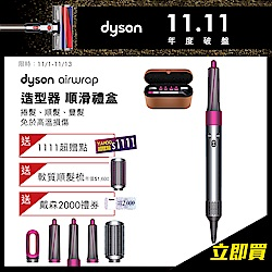 [送1111+順髮梳] Dyson戴森Airwrap Smooth+Control造