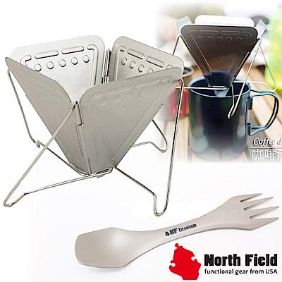 美國 North Field 純鈦湯匙+食品醫療級304不鏽鋼滴漏咖啡過濾網