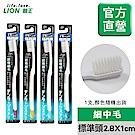 日本獅王LION 細毛牙刷-標準頭4列 (顏色隨機出貨)