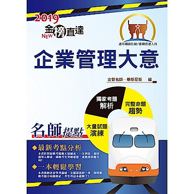108年鐵路特考「金榜直達」【企業管理大意】(上榜考生用書 • 大量試題收錄 • 最新考點