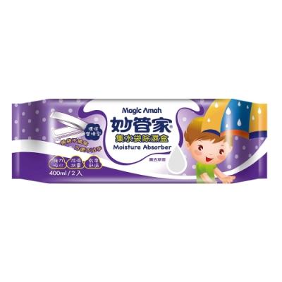 妙管家 集水袋除濕盒400ml x2盒(薰衣草香)