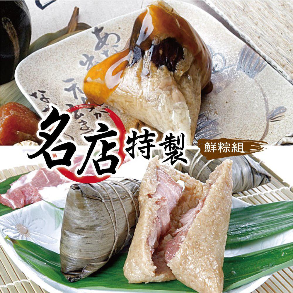 預購 名店特製鮮粽組 南門市場。立家湖州粽-湖州鮮肉粽+楊哥楊嫂-特製粽