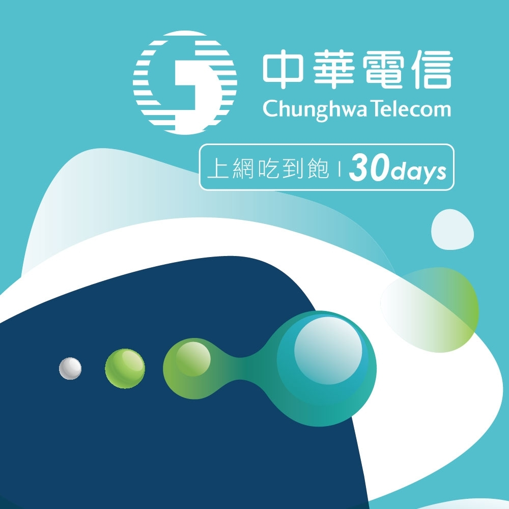 中華電信 網卡 30天吃到飽 台灣網卡 台灣上網卡 中華